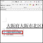 【Windows/Office】郵便番号で住所入力するテクニック