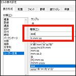 Excel表示形式活用-日付データの表示を変える
