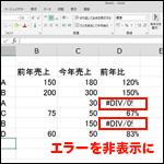 【Excel】条件付き書式機能でエラーを非表示にするテクニック