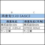 Excel関数 全角文字を半角に変換するASC関数