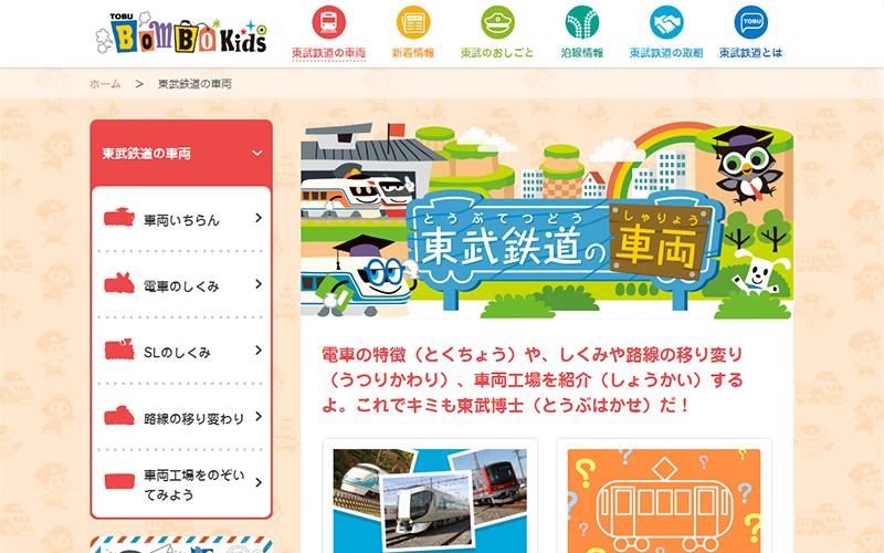 東武鉄道キッズサイト TOBU BomBo Kids