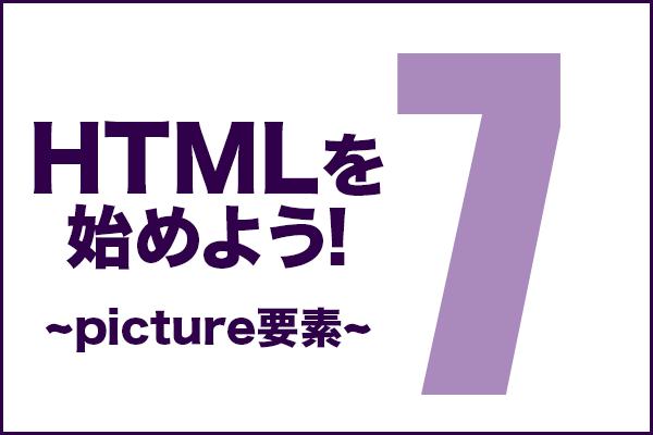 HTMLを始めよう! その7