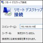 WindowsからLinuxへのリモートデスクトップ接続
