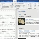 Office「スマート検索」機能