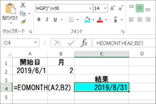 【Excel関数】月の最終日を求める関数-EOMONTH関数-
