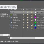 AutoCADで、画層を作成した順番で並び替える方法