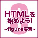 HTMLを始めよう! その8