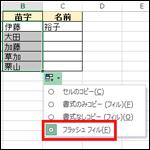 【Excel】セル内のデータを分割する(フラッシュフィル)