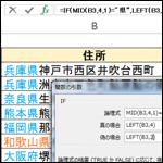 【Excel】セル内のデータを分割する(関数)