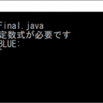 Javaのfinal変数(ローカル変数/フィールド)