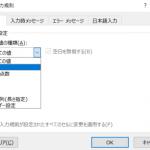 【Excel】入力規則機能を活用!