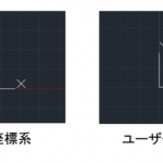 【AutoCAD】ユーザー座標系を使用して作業効率を上げよう!