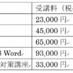 【Word】文字列を表に、表を文字列に変換する