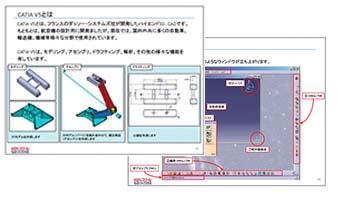 CATIA V5 初級