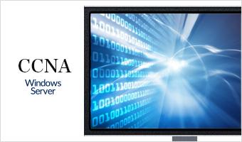 速習CCNA+Windows Serverコース