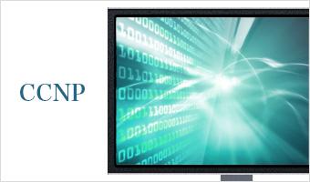 CCNP(3科目)取得講座