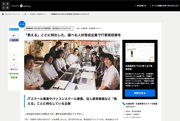 imitsu「未来企業」で紹介されました。