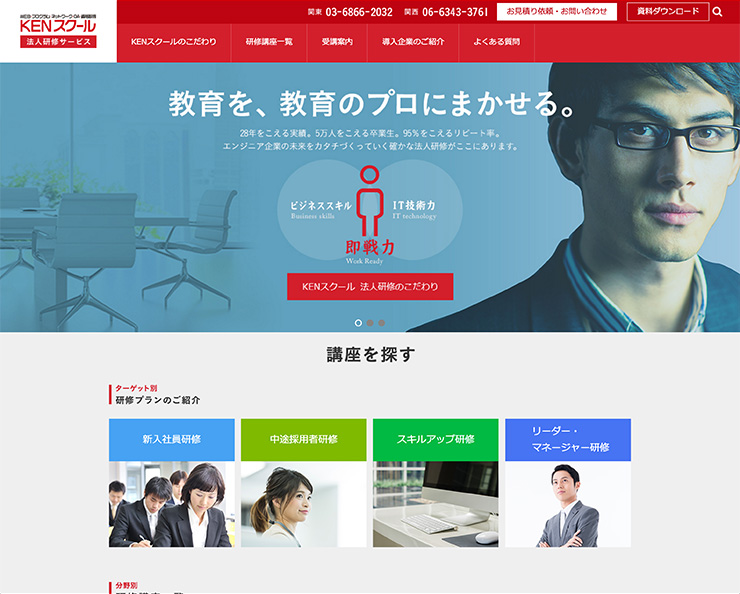 KENスクール法人研修サイト