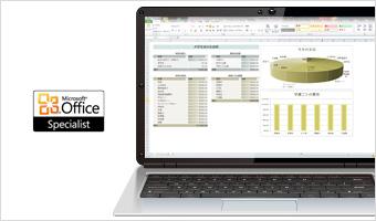 基礎からのMOS Excel & PowerPoint Specialist
