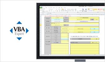 Excel VBA Standardライセンスパック