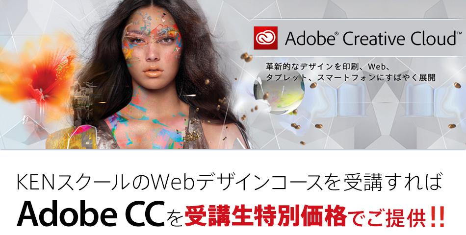 KENスクールのWebデザインコースを受講すればAdobe CCがなんと約60%OFF