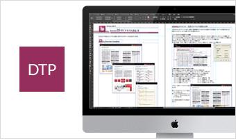 DTPエディトリアルデザインコース